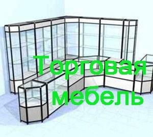 Торговая мебель Владимир