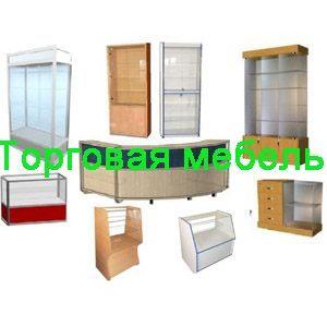 Заказать торговую мебель в Владимире