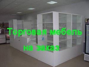 Торговая мебель в Владимире